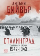 Сталинград. Съдбовната обсада 1942-1943