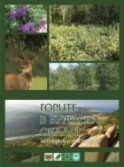 Горите в Бургаска област - история и настояще