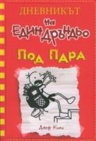 Дневникът на един Дръндьо: Под пара Кн.11
