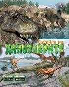 Светът на динозаврите. С мобилно приложение
