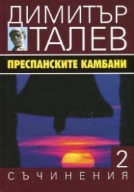 Съчинения в 15 тома Т.2: Преспанските камбани