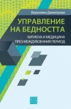 Управление на бедността. Хигиена и медицина през междувоенния период