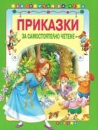 Приказки за самостоятелно четене - зелена