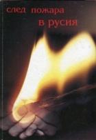 След пожара в Русия