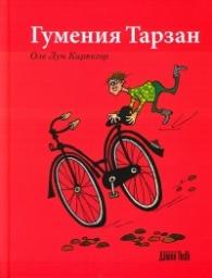 Гумения Тарзан