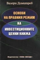 Основи на правния режим на инвестиционните ценни книжа/ мека