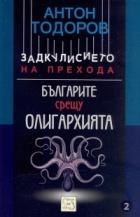 Българите срещу олигархията. Задкулисието на прехода