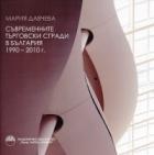 Съвременните търговски сгради в България 1990-2010