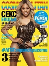 Cosmopolitan 04/2018