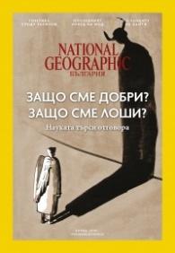 National Geographic България 04/2018