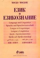 Език и езикознание Ч.1: Онтолингвистика