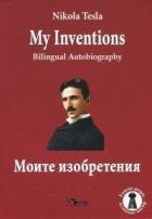 My Inventions. Bilingual Autobiography/ Моите изобретения. Двуезична биография