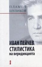 Иван Пейчев. Стилистика на веридикцията
