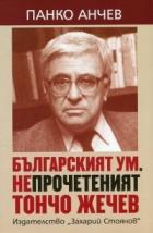 Българският ум. Непрочетеният Тончо Жечев