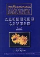 Съвременна хомеопатия. Клинични случаи Кн.1/ 2000-2005