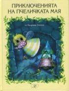 Приключенията на пчеличката Мая