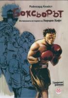 Боксьорът. Истинската история на Херцко Хафт