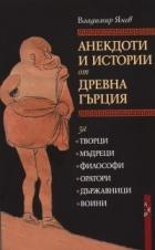 Анекдоти и истории от Древна Гърция