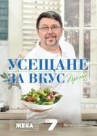 Усещане за вкус: Пролет (Рецептите на Chef Петров)