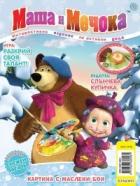 Маша и Мечока: Картина с маслени бои (Интерактивно издание за активни деца №9)