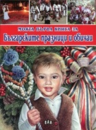 Моята първа книга за Българските празници и обичаи
