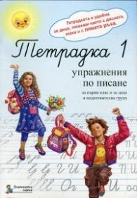 Тетрадка 1 упражнения по писане в 1 клас и за деца в подготвителна група