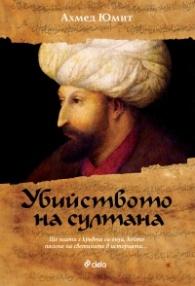 Убийството на султана
