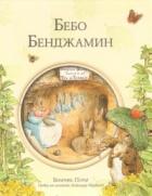 Бебо Бенджамин/ Библиотека