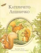 Катеричето Лешничко/ Библиотека