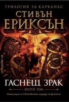 Гаснещ зрак Кн.2 от Трилогия за Карканас