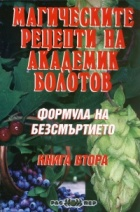 Формула на безсмъртието Кн.2: Магическите рецепти на академик Болотов