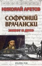 Софроний Врачански. Живот и дело