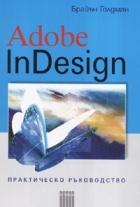 Adobe InDesign. Практическо ръководство