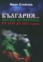България... Поглед на периода от 1939 до 2013 година