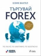 Търгувай Forex– по-лесно, по-ефективно, по-безопасно