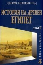 История на Древен Египет Т.II