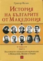 История на българите от Македония Т.I Ч.II: Българското национално възраждане в Македония, Мизия и Тракия