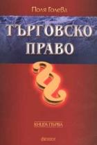 Търговско право Кн.1