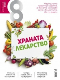 Списание 8; Бр.1/2017