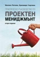 Практическо ръководство по проектен мениджмънт/ Второ издание