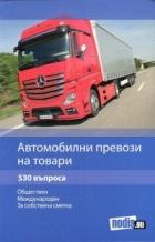 Автомобилни превози на товари: обществен, международен, за собствена сметка (530 въпроса)