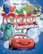 Disney Pixar (1000 лепенки)