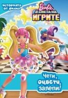 Барби в света на игрите/ Чети, оцвети, залепи