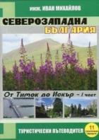 Северозападна България: От Тимок до Искър - I част