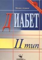 Диабет II тип
