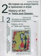 История на изкуството в приказки и игри Ч.2