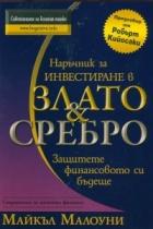 Наръчник за инвестиране в Злато & Сребро