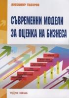 Съвременни модели за оценка на бизнеса