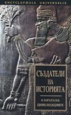 Създатели на историята. В зората на цивилизациите