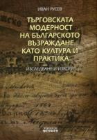 Търговската модерност на българското възраждане като култура и практика (Изследване и извори)